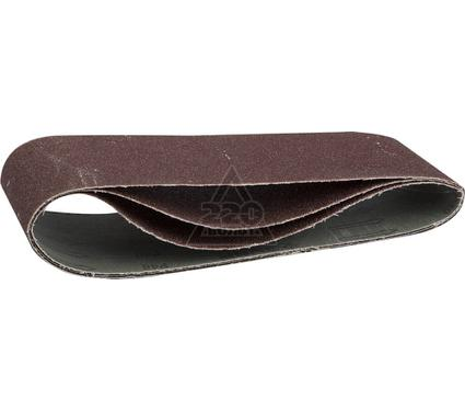 Лента шлифовальная бесконечная ЗУБР 35543-040
