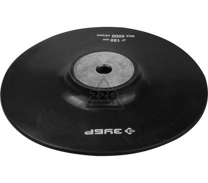 Тарелка опорная ЗУБР 35773-150