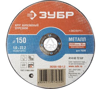 Круг отрезной ЗУБР 36200-150-1.2_z01