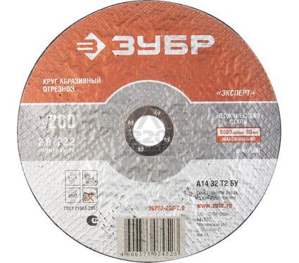 Круг отрезной ЗУБР 36202-200-2.0