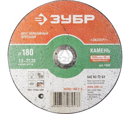 Круг отрезной ЗУБР 36203-180-2.5