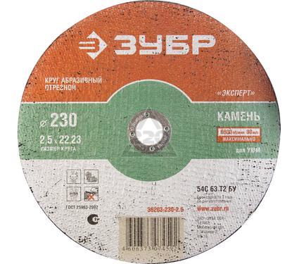 Круг отрезной ЗУБР 36203-230-2.5