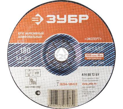 Круг шлифовальный ЗУБР 36204-180-6.0