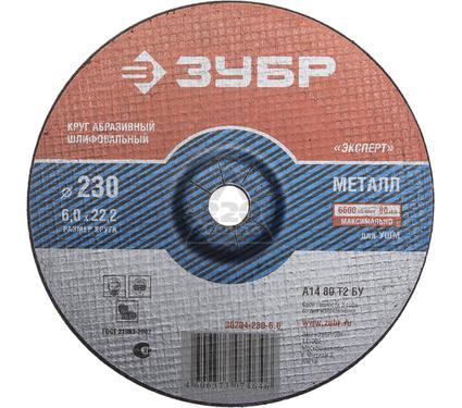 Круг шлифовальный ЗУБР 36204-230-6.0
