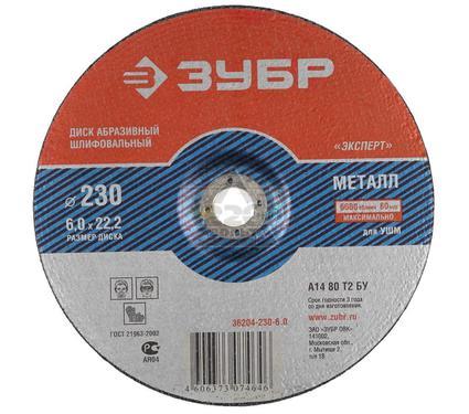 Круг шлифовальный ЗУБР 36204-230-6.0_z01