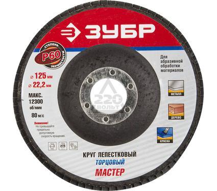 Круг Лепестковый Торцевой (КЛТ) ЗУБР 36591-125-60