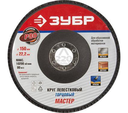 Круг Лепестковый Торцевой (КЛТ) ЗУБР 36592-150-80