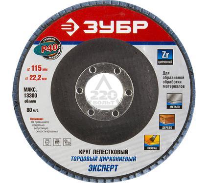 Круг Лепестковый Торцевой (КЛТ) ЗУБР 36595-115-40
