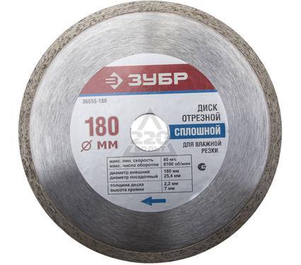 Круг алмазный ЗУБР 36655-180