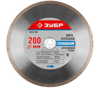 Круг алмазный ЗУБР 36655-200