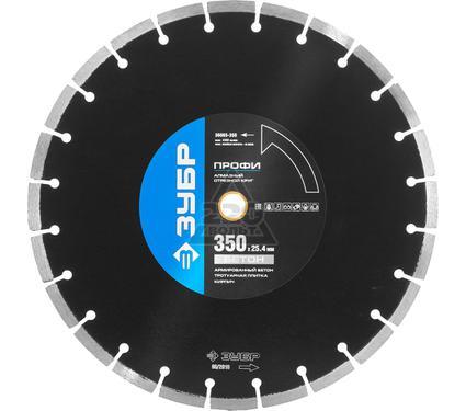 Круг алмазный ЗУБР 36665-350