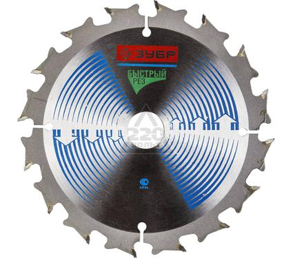 Круг пильный твердосплавный ЗУБР 36901-150-20-16