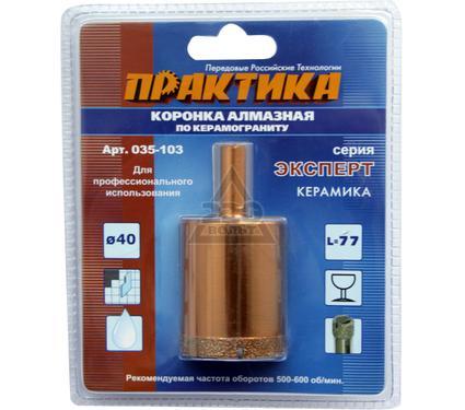 Коронка алмазная ПРАКТИКА 035-103 40мм по керамограниту