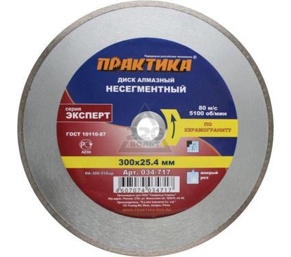 Круг алмазный ПРАКТИКА 034-717 DA-300-25Sup ПО КЕРАМОГРАНИТУ