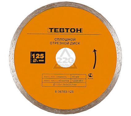 Круг алмазный ТЕВТОН 8-36703-125
