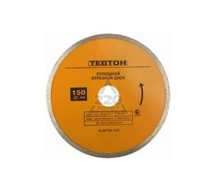 Круг алмазный ТЕВТОН 8-36704-150