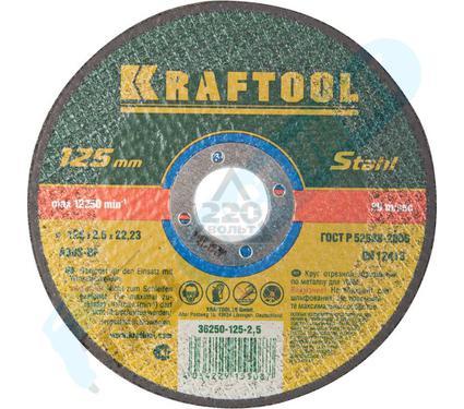 Круг отрезной KRAFTOOL 36250-125-2.5