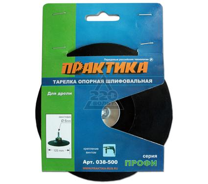 Тарелка опорная ПРАКТИКА 038-500