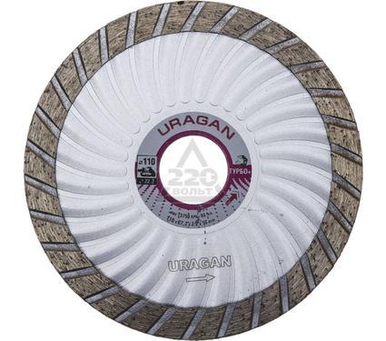 Круг алмазный URAGAN 909-12151-110