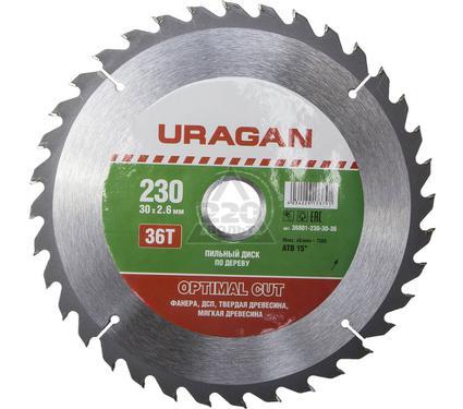 Круг пильный твердосплавный URAGAN 36801-230-30-36