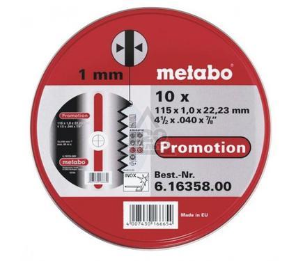 Круг отрезной METABO 115 Х 1 Х 22 10шт. в мет.коробке