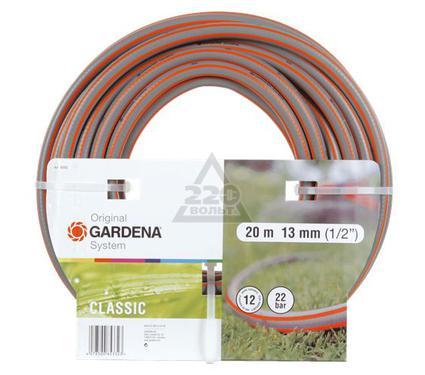 Шланг GARDENA Classic 8533