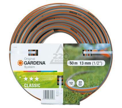 Шланг GARDENA Classic 8539