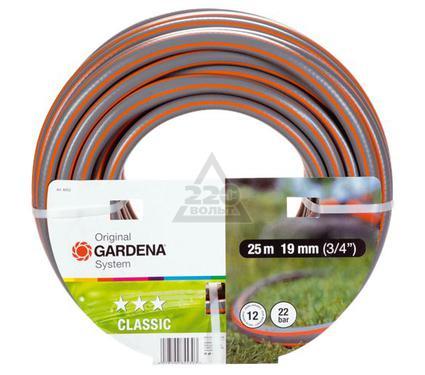 Шланг GARDENA Classic 8553