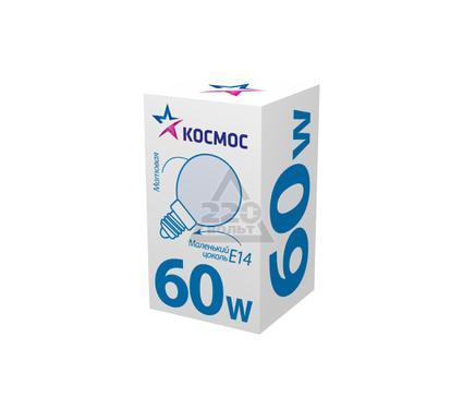 Лампа накаливания КОСМОС 60 Ватт шар матовая Е14