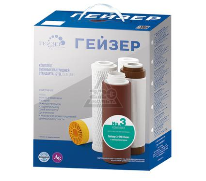 Картридж для систем питьевой воды ГЕЙЗЕР №3