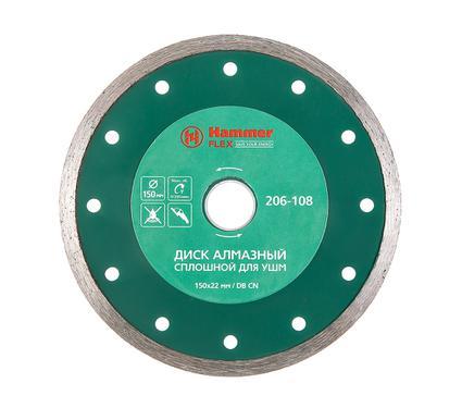 Круг алмазный HAMMER DB CN 150*22мм