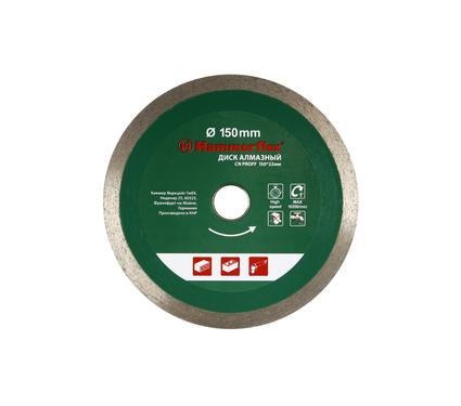 Круг алмазный HAMMER 206-148 DB CN PROFF 150*22мм