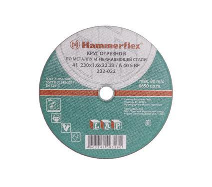 Круг отрезной HAMMER 230 x 1.6 x 22 по металлу и нержавеющей стали